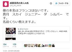 成宮寛貴の友人A氏を名乗る人物のTwitter