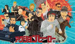 """""""20世紀アクションヒーロー総選挙""""が開催!"""