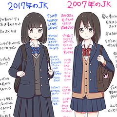 女子高生の制服や生態を10年前と比較 Twitter投稿のイラストが ...