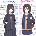 女子高生の制服や生態を10年前と比較 Twitter投稿のイラストが話題に