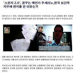 ブラジルの予言者が韓国政府に手紙を送った理由とは?