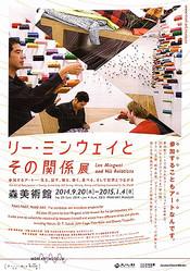 2014年9月20日から2015年1月4日まで森美術館で開催中の「リー・ミンウェイとその関係展」。作者本人が「完成度は40%」と語る展覧会って、いったいどういうものなのだろう?