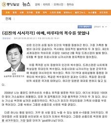 中央日報 朝鮮日報 | 中央日報