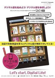 ハースト婦人画報社が店頭購入した書籍・雑誌の電子版を無料化 ELLEやMENS CLUBも