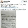 滋賀県のゲームセンターが男子中学生にあてた警告文、やばすぎると話題に