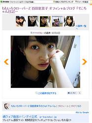 流石かわいいだけじゃないももクロ!?クマをかかえたすっぴんを披露した百田夏菜子  - オフィシャルブログからのスクリーンショット