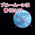 今夜の月は「ブルームーン」 知らないと恥ずかしい知識を紹介