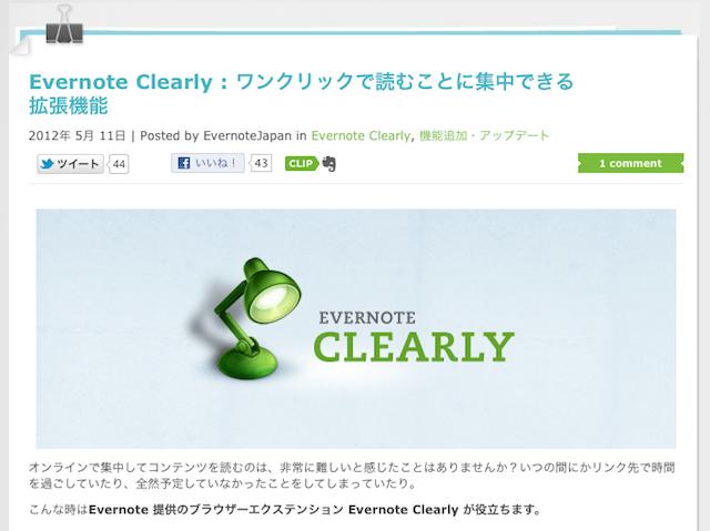 Safariのリーダー機能をFirefoxで アドオン「Evernote Clearly