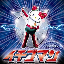 日本よ、これがサンリオの新キャラだ! キティちゃんがヒーローに変身