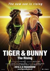 『劇場版 TIGER & BUNNY』第2弾が2014年2月8日に公開延期、新設定画を公開