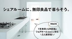 無印良品、1年無料で家具付きシェアルームに住む3人組募集