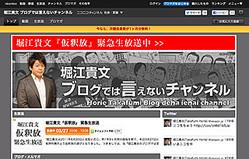 堀江貴文が仮釈放、現在長野刑務所から移動中の本人がニコ生に緊急出演中