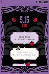 ANNA SUIの世界観が詰め込まれたブランド公式アプリ登場