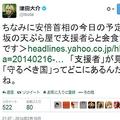 「天ぷら会食」津田大介氏も苦言