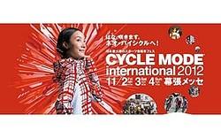 モデルのはなさんをメインキャラクターに起用。サイクリングイベント開催
