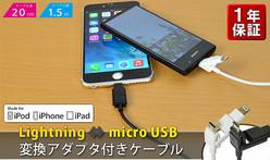 AndroidもiPhoneやiPadでも使えるLightningコネクター変換アダプター搭載microUSBケーブル
