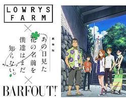 ローリーズファームがアニメ「あの花」コラボアイテム発売