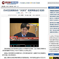 政務費不正疑惑を指摘された兵庫県議員の野々村竜太郎氏が記者会見で号泣したことが中国でも注目を集めている。中国メディアの環球網は3日、ロシアメディアの報道として「野々村議員の号泣会見は動画共有サイトYouTubeで人気となっている」と伝えた。(写真は環球網の3日付報道の画面キャプチャ)