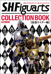 S.H.Figuartsシリーズの『仮面ライダー』を網羅したコレクションブック登場