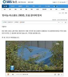 韓国、放射能アスファルトを2年間ソウルに放置