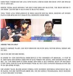 韓国大使の非人道的態度に国民絶句