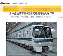 中国メディアの新浪財経は4日、住友商事および日本車輌製造がインドネシアの地下鉄車両96両を約130億円で受注したと伝えた。(写真はの新浪財経4日付報道の画面キャプチャ)