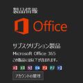 新機能が自動更新されないパッケージ版Officeの注意点