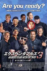 『エクスペンダブルズ3 ワールドミッション』アプリ(C)EX3 Productions, Inc. All Rights Reserved.