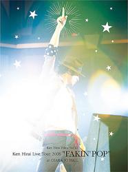 "平井堅「Ken Hirai Films Vol.10 Ken Hirai Live Tour 2008""FAKIN'POP""at OSAKA-JO HALL」初回生産限定盤 / 2008年12月17日発売 / 5,775円 (税込) / DFBL-7120/1"