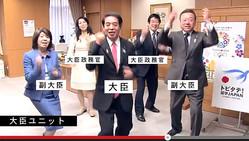 これが日本だ!下村大臣も踊る「恋チュン」 「トビタテ!フォーチュンクッキー」に賛否