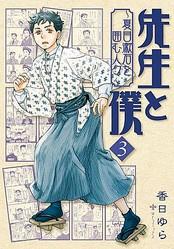 MFコミック「先生と僕」第3巻が発売
