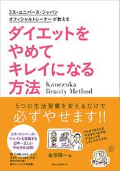 【終了しました】楽してやせる! 書籍『ミス・ユニバース・ジャパン オフィシャルトレーナーが教える ダイエットをやめてキレイになる方法』を3名様にプレゼント