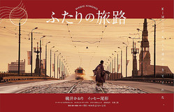 『ふたりの旅路』 ©Krukfilms/Loaded Films