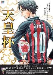 1道6県で天皇杯出場チームが決定! 岡田武史氏オーナーのFC今治は9年連続9回目の出場《天皇杯》