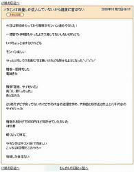 mixi日記