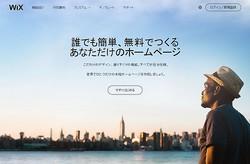 ホームページ作成サービス「Wix.com」、ユーザー数1億人を突破
