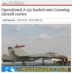 中国のJ-15艦上戦闘機、空母「遼寧」に(画像はwantchinatimes.comのスクリーンショット)