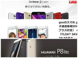 iPhoneやXperiaよりも実用性が高い? 2万円台の3強SIMフリースマホがアツい理由