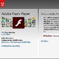 「Flash Player」に凶悪な脆弱性 Adobeは緊急パッチの配布を開始