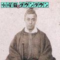 徳川慶喜を生で見たという女性が「水曜日のダウンタウン」に現れ騒然