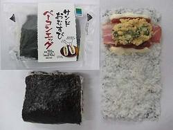 ファミマがにぎらないおむすび、具材たっぷりの「サンドおむすび」。