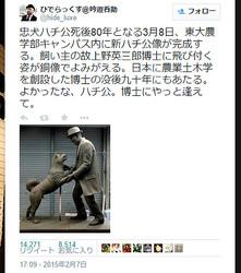 忠犬ハチ公と上野博士の新しい銅像にネット上が感動の嵐 「嬉しそう」「会えてよかった」