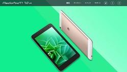 最強コスパタブレット HUAWEI MediaPad T1 7.0 LTE が1万円台で登場! おすすめはゴールドのワケ