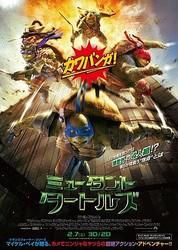 カワバンガ! - 映画『ミュータント・タートルズ』の日本版オリジナルポスター  - (C) 2014 Paramount Pictures. All Rights Reserved.