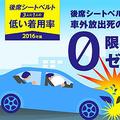 「後席シートベルト」着用率はいまだ低い 17年にも警報装置を義務化