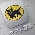 「日本郵便は優遇されすぎ」ヤマト運輸の訴えを81%が「支持」