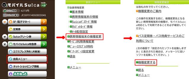 機種 変更 suica モバイル Androidスマホの機種変更で「Suica」のデータを移行・引き継ぎする方法