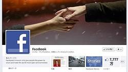 FacebookがEC参入?「want」ボタン付き新機能をブランド・ショップがテスト運用