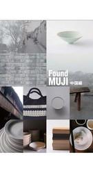 無印が見つけた中国の日常 「Found MUJI」から