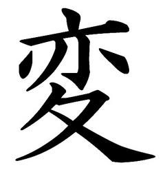 トレビアン】『今年の漢字』が「変」に決定! - ライブドアニュース